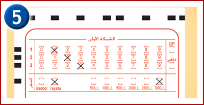YAWMIYEH Yawmiyeh, New lottery game from La Libanaise des Jeux How to play Yawmiyeh, The Rules