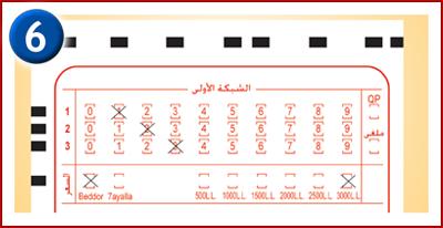 YAWMIYEH Yawmiyeh, le nouveau jeu quotidien de La Libanaise des Jeux Comment jouer a la Yawmiyeh
